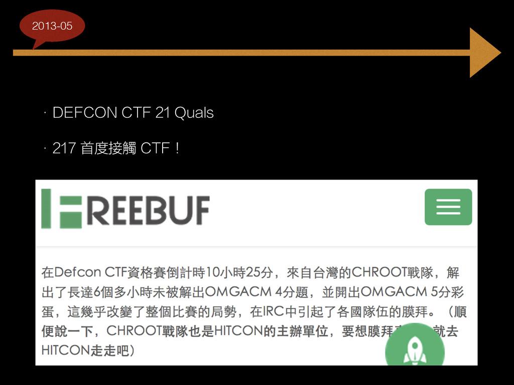 • DEFCON CTF 21 Quals • 217 首度接觸 CTF! 2013-05