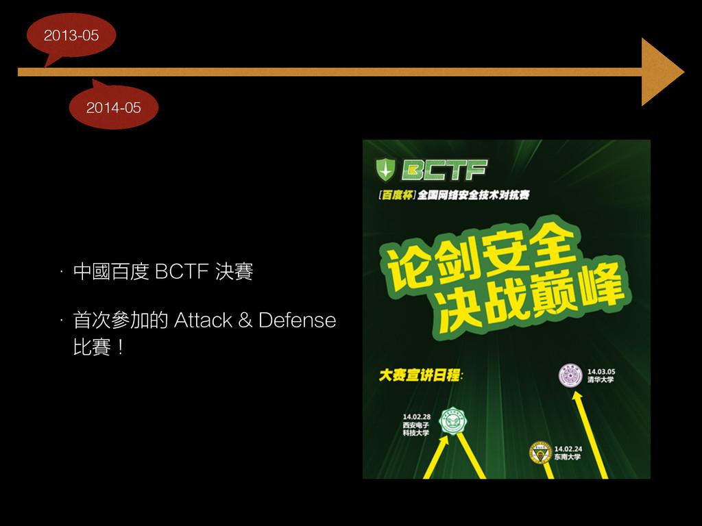 • 中國百度 BCTF 決賽 • 首次參加的 Attack & Defense 比賽! 201...