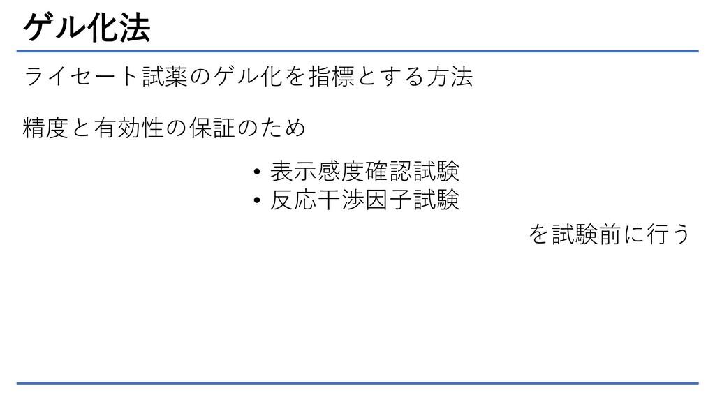 ゲル化法 ライセート試薬のゲル化を指標とする方法 精度と有効性の保証のため • 表示感度確認試...