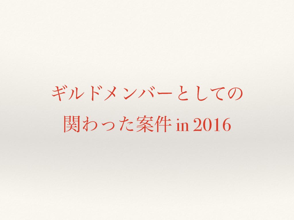 Ϊϧυϝϯόʔͱͯ͠ͷ ؔΘͬͨҊ݅ in 2016