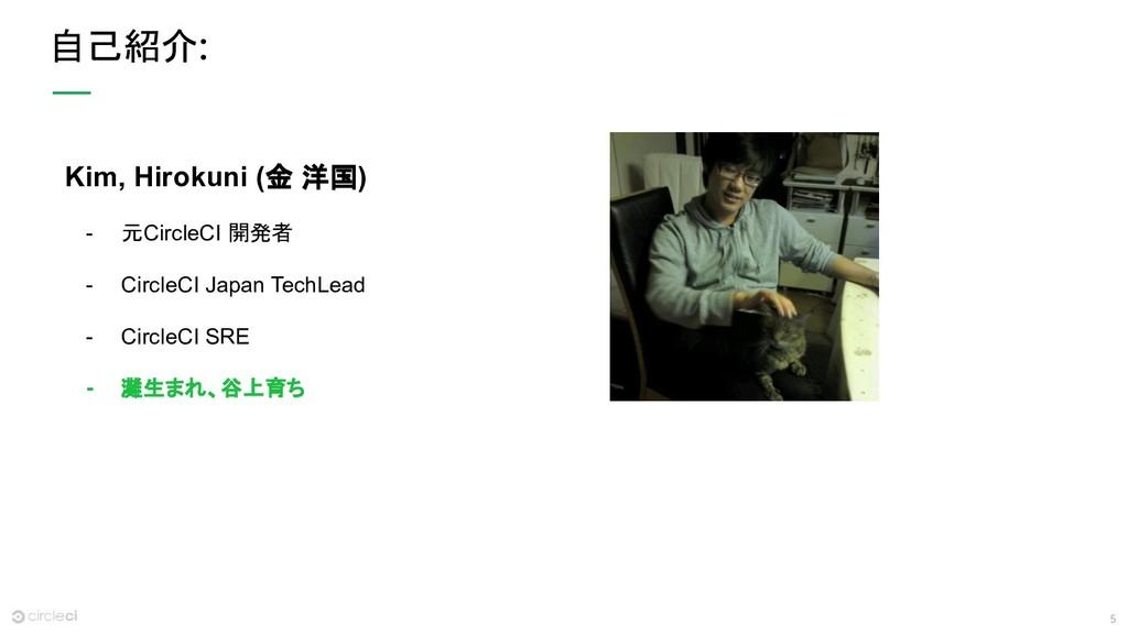 5 自己紹介: Kim, Hirokuni (金 洋国) - 元CircleCI 開発者 - ...