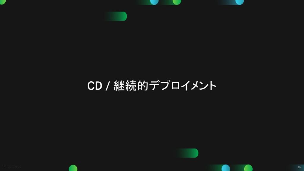 46 CD / 継続的デプロイメント