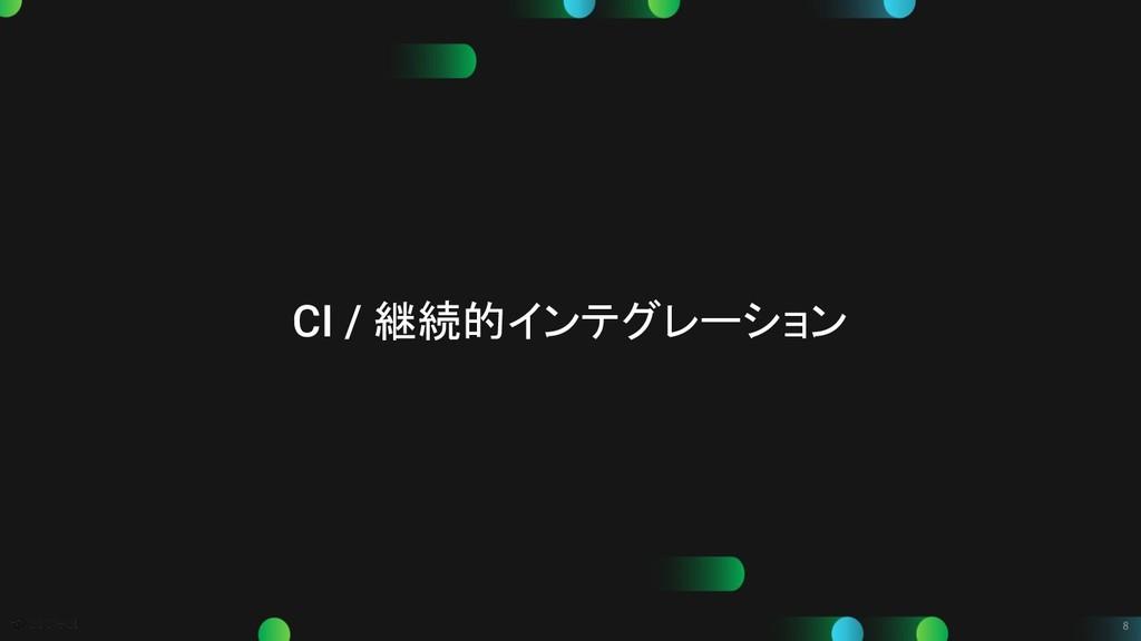 8 CI / 継続的インテグレーション