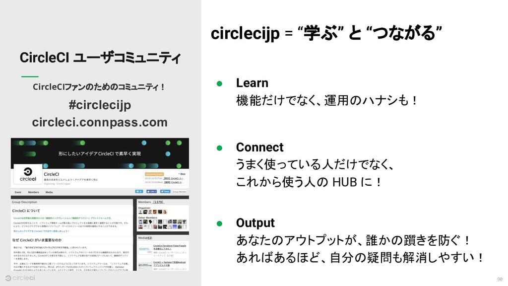 90 CircleCIファンのためのコミュニティ! #circlecijp circleci....