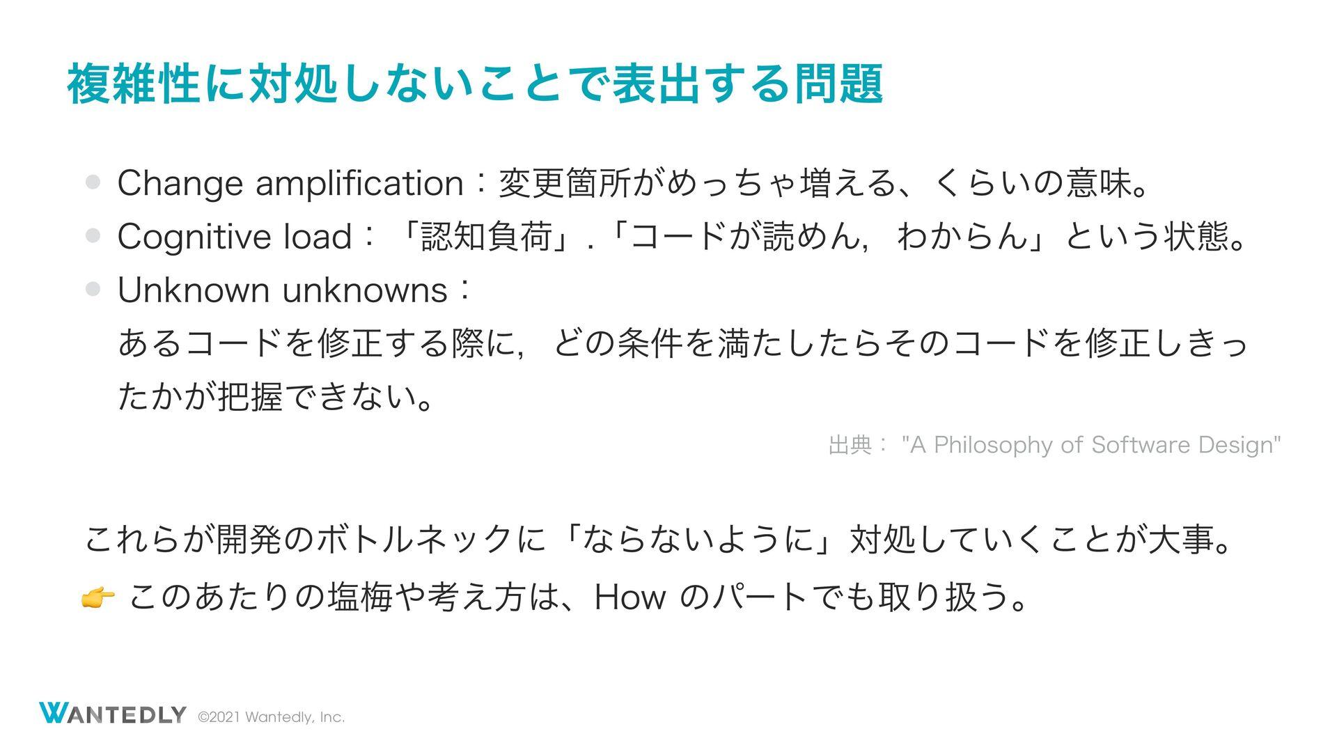©2021 Wantedly, Inc. ݐஙͱͷରൺ wཧతͳ੍͕ͳ͍ w ͨͱ͑...