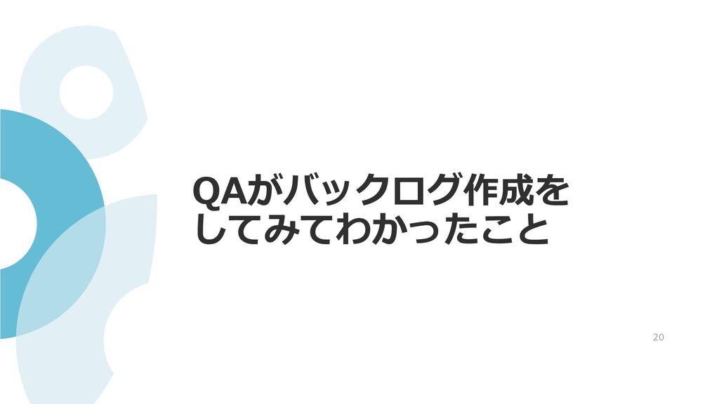 QAがバックログ作成を してみてわかったこと 20
