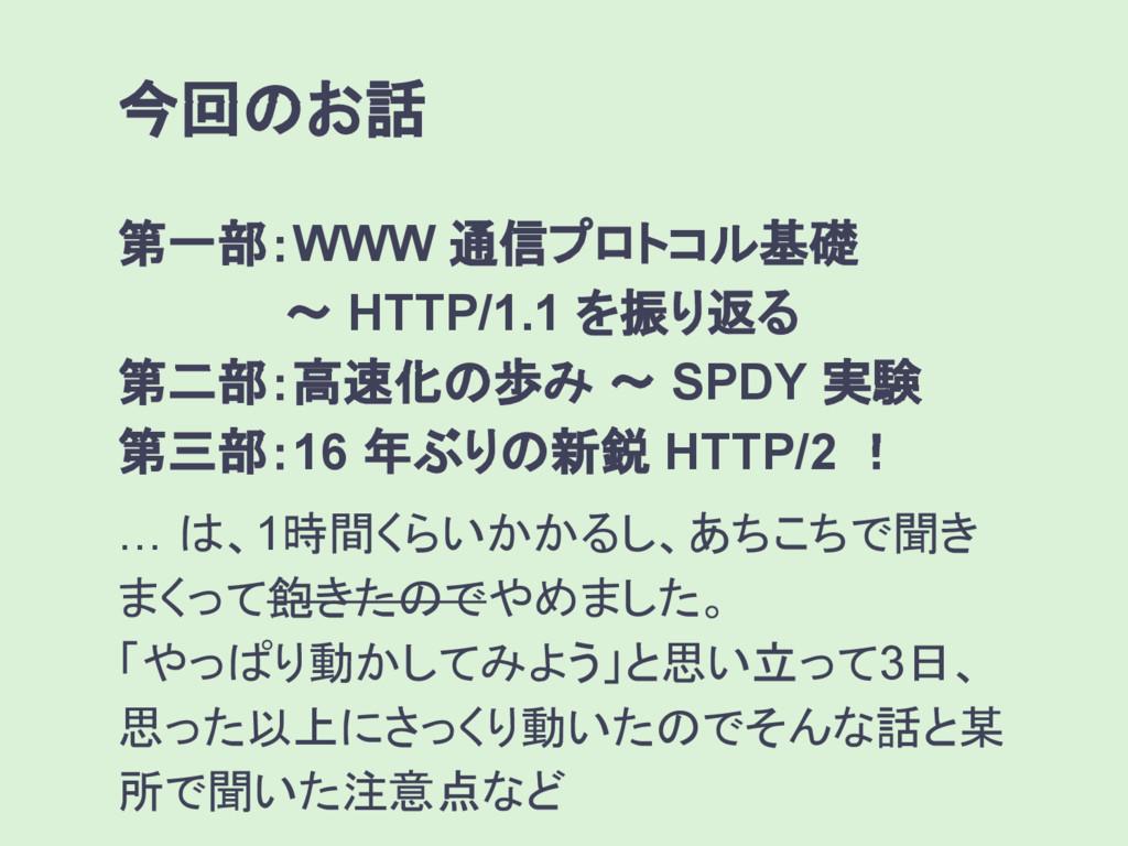 第一部:WWW 通信プロトコル基礎      〜 HTTP/1.1 を振り返る 第二部:高速化...