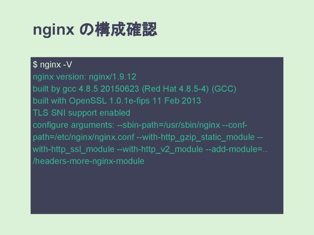 $ nginx -V nginx version: nginx/1.9.12 built by...