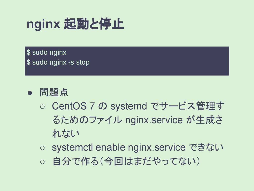 ● 問題点 ○ CentOS 7 の systemd でサービス管理す るためのファイル ng...