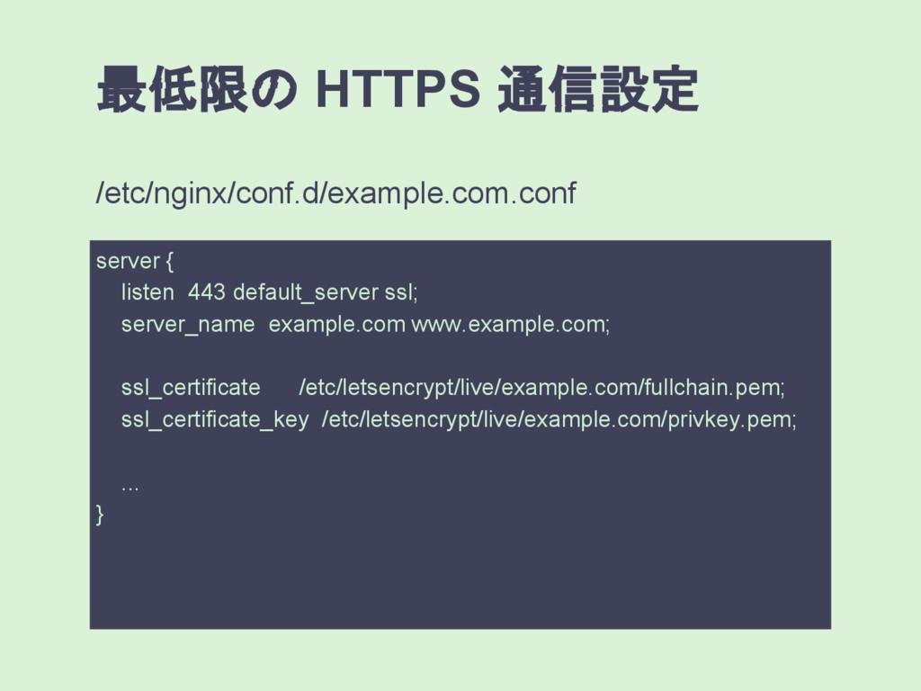 最低限の HTTPS 通信設定 server { listen 443 default_ser...