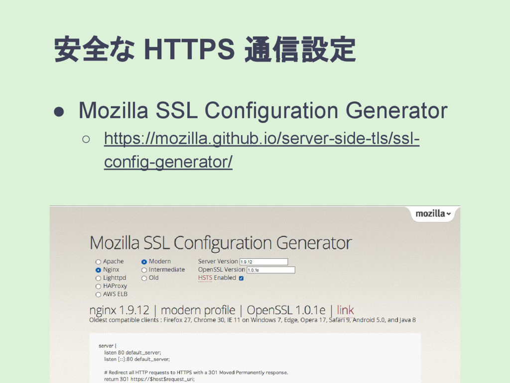 ● Mozilla SSL Configuration Generator ○ https:/...