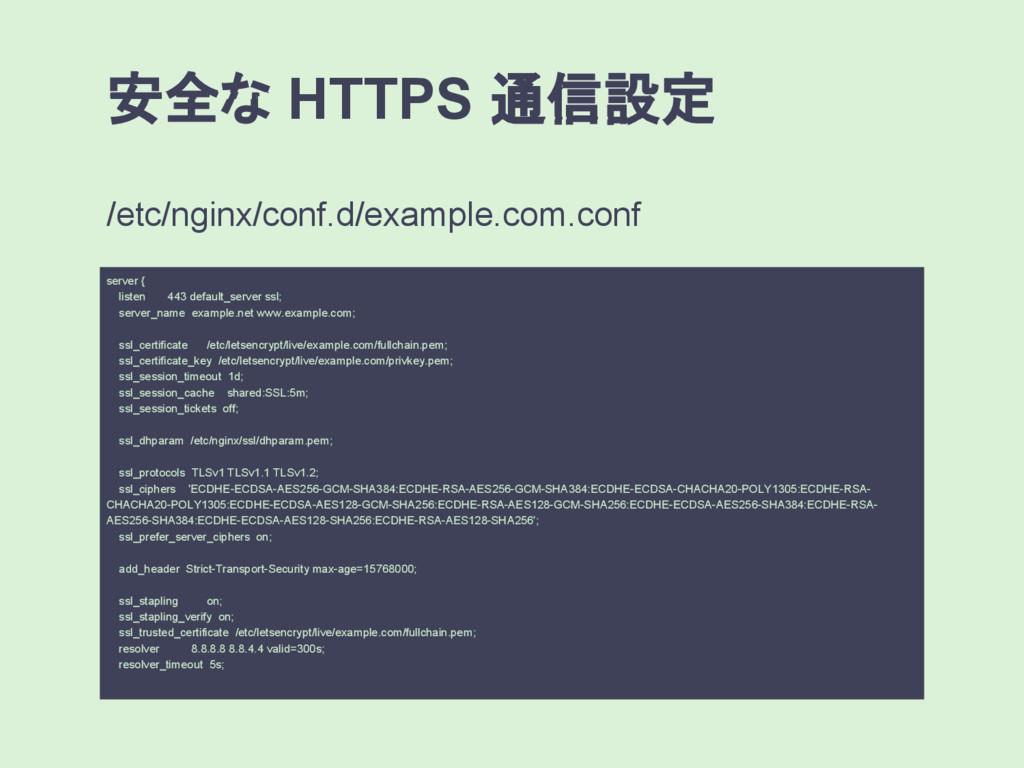 安全な HTTPS 通信設定 server { listen 443 default_serv...