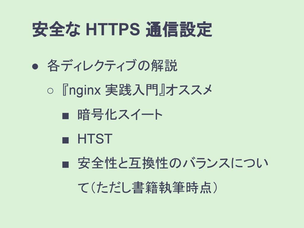 ● 各ディレクティブの解説 ○ 『nginx 実践入門』オススメ ■ 暗号化スイート ■ HT...