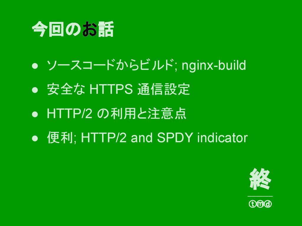 ● ソースコードからビルド; nginx-build ● 安全な HTTPS 通信設定 ● H...