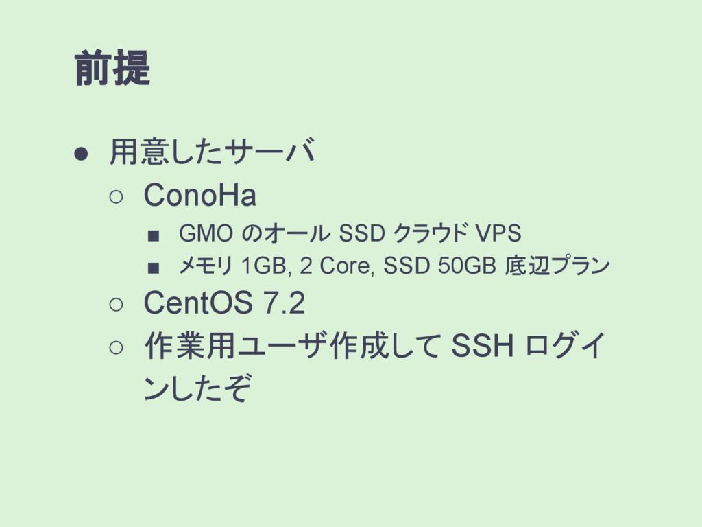 ● 用意したサーバ ○ ConoHa ■ GMO のオール SSD クラウド VPS ■ メモ...