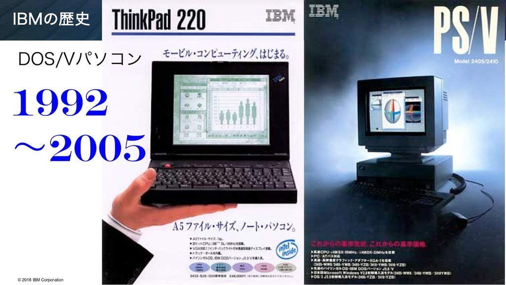 11 © 2018 IBM Corporation *#.ͷྺ 1992 ʙ2005 %04...