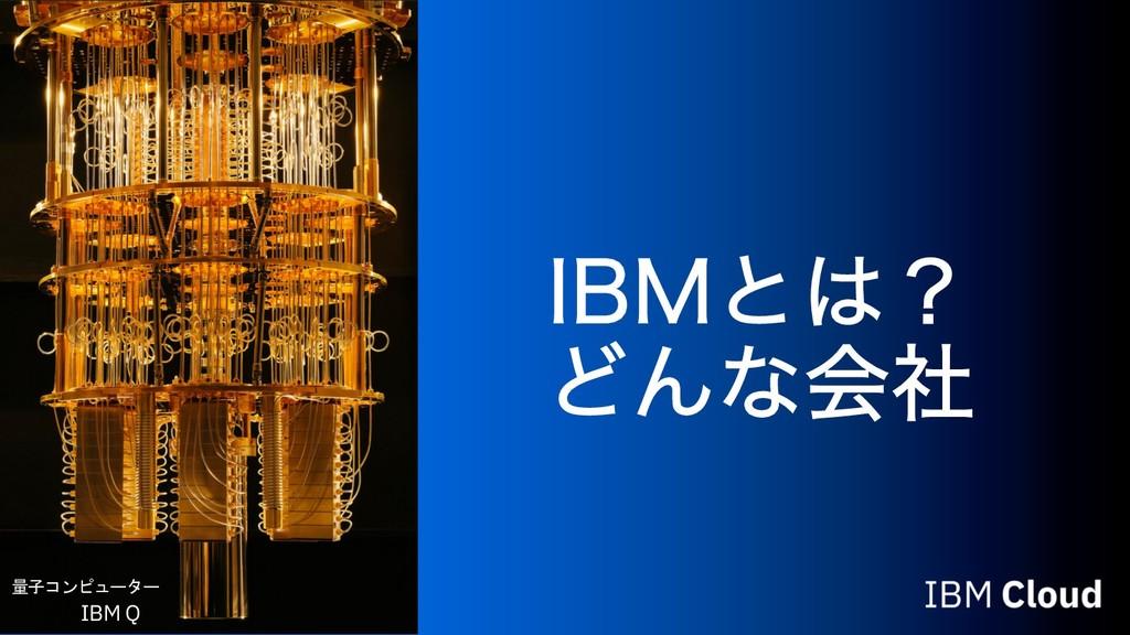 *#.ͱʁ ͲΜͳձࣾ IBM Q