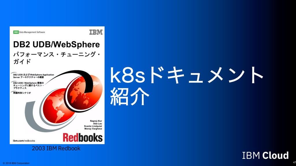 LTυΩϡϝϯτ հ 47 © 2018 IBM Corporation 2003 IBM...