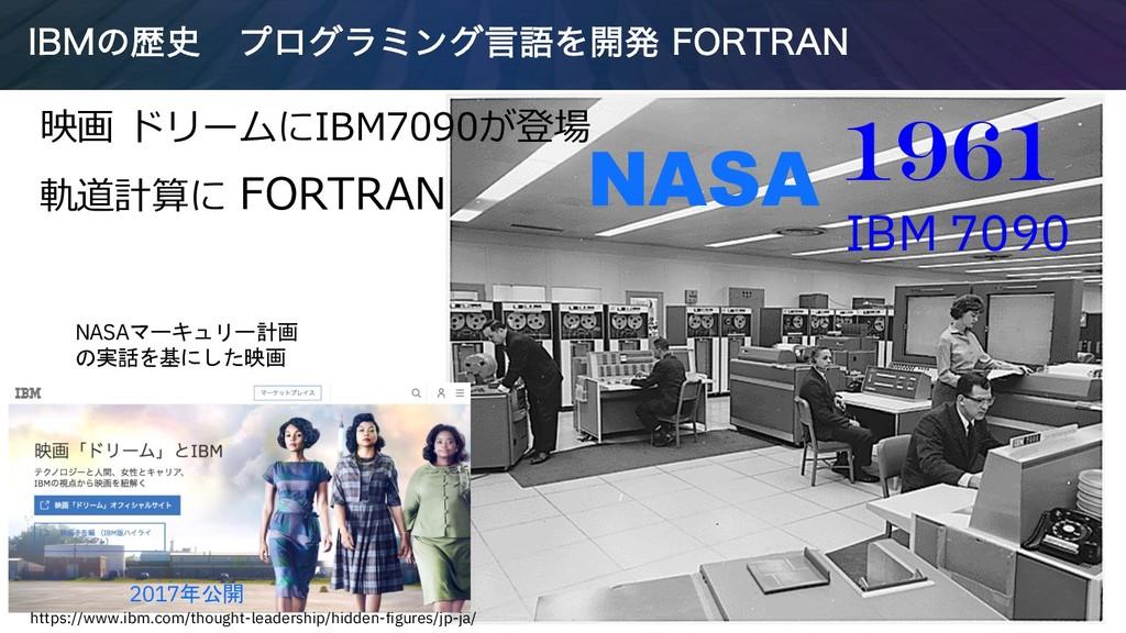 """*#.ͷྺ ϓϩάϥϛϯάݴޠΛ։ൃ '0353""""/ IBM 7090 1961 7 0 N..."""