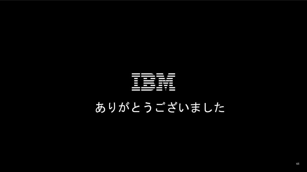 65 © 2018 IBM Corporation