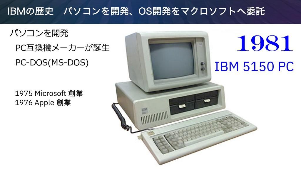 - ) ( *#.ͷྺ ύιίϯΛ։ൃɺ04։ൃΛϚΫϩιϑτҕୗ 1981 IBM 51...