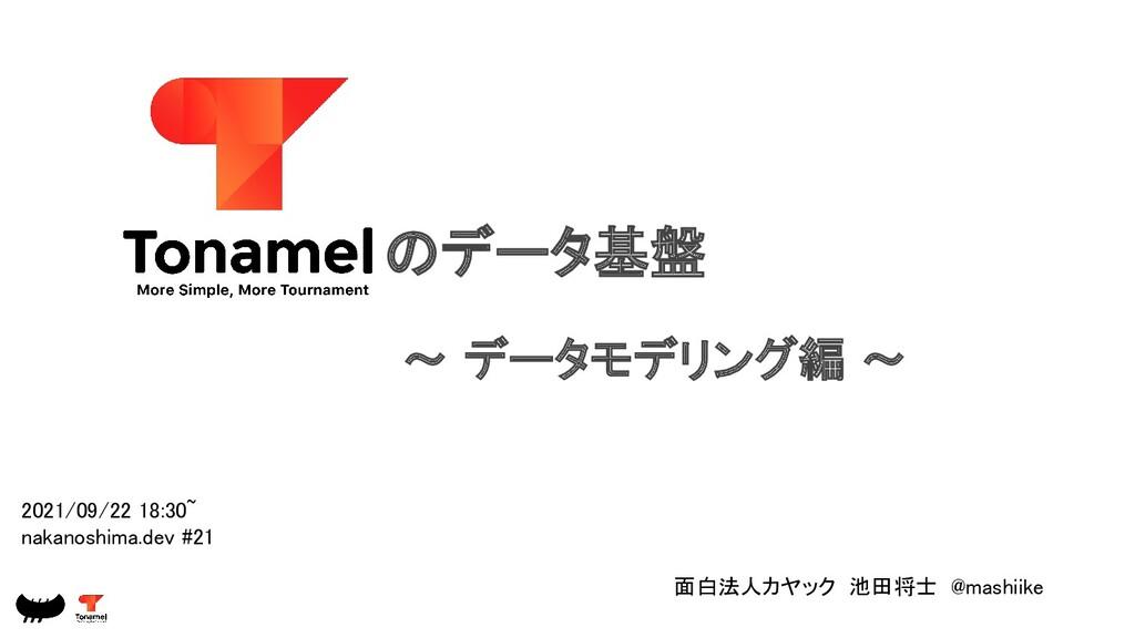 〜 データモデリング編 〜 2021/09/22 18:30~  nakanoshima....