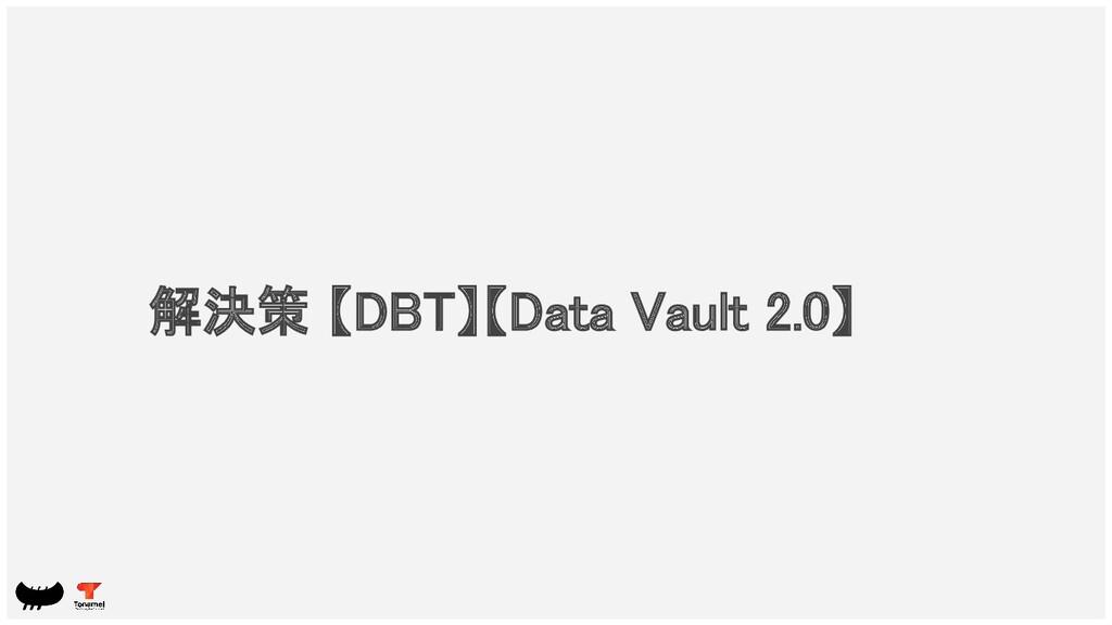 解決策 【DBT】【Data Vault 2.0】