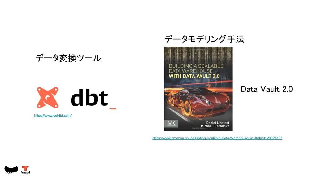 https://www.getdbt.com/ データ変換ツール https://www.a...