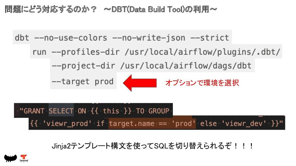 問題にどう対応するのか? 〜DBT(Data Build Tool)の利用〜 オプションで環...