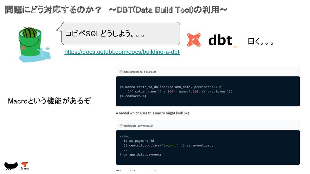問題にどう対応するのか? 〜DBT(Data Build Tool)の利用〜 https:/...