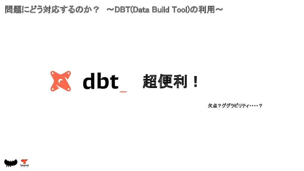 問題にどう対応するのか? 〜DBT(Data Build Tool)の利用〜 超便利! 欠...