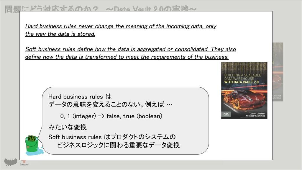 問題にどう対応するのか? 〜Data Vault 2.0の実践〜 Hard business...