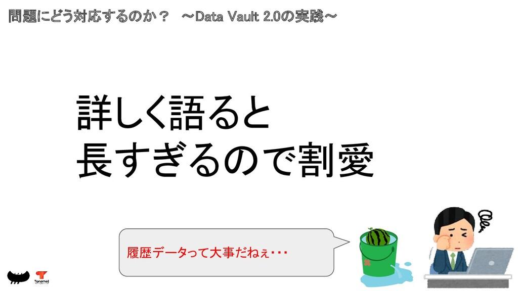 問題にどう対応するのか? 〜Data Vault 2.0の実践〜 詳しく語ると 長すぎるの...