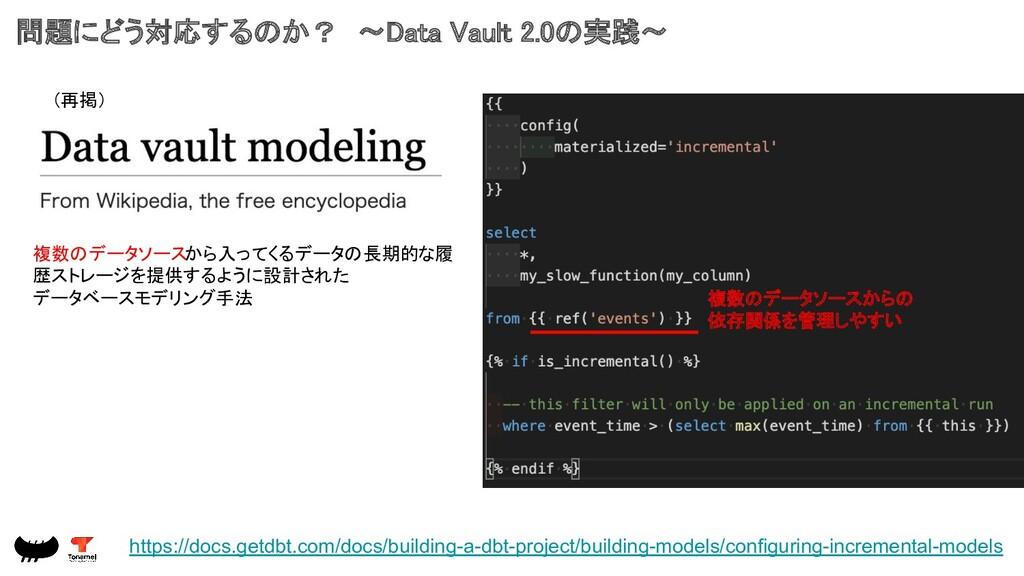 問題にどう対応するのか? 〜Data Vault 2.0の実践〜 複数のデータソースから入っ...
