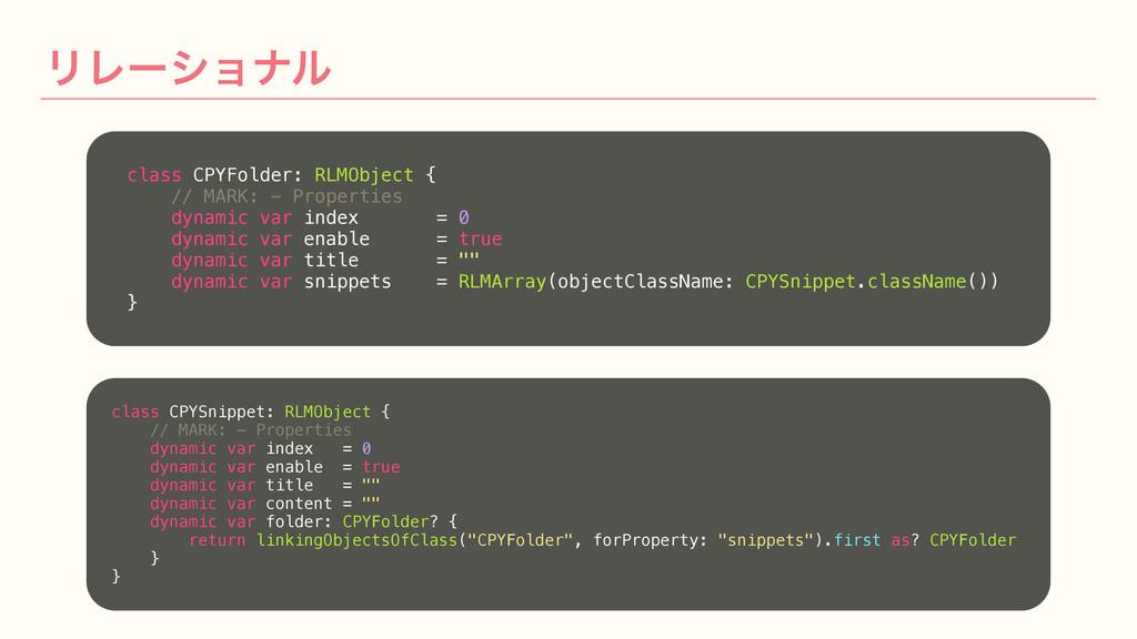 ϦϨʔγϣφϧ class CPYFolder: RLMObject { // MARK: -...