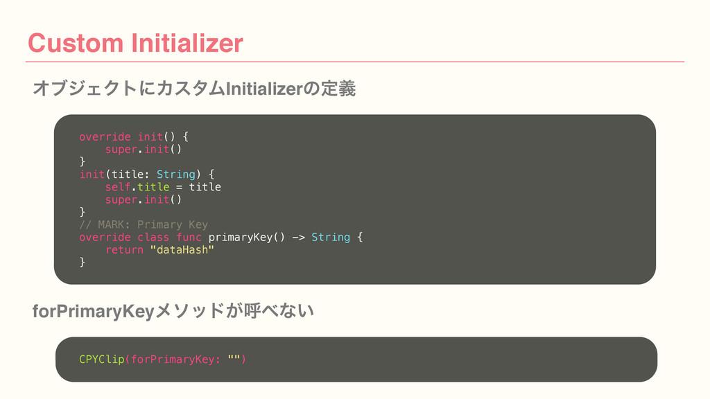 ΦϒδΣΫτʹΧελϜInitializerͷఆٛ Custom Initializer ov...