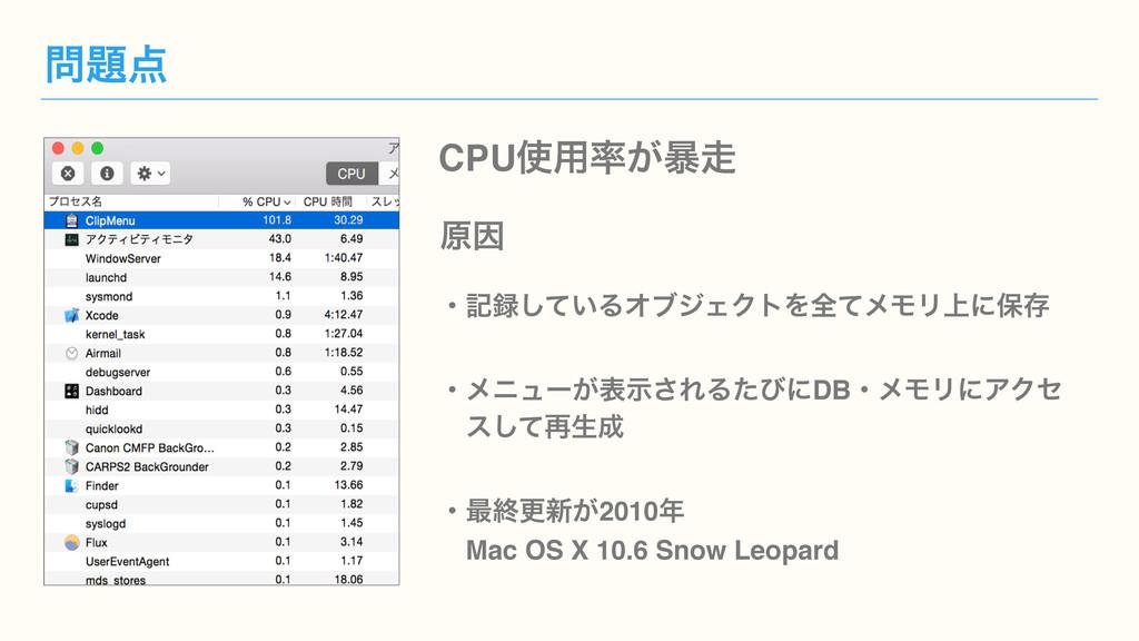 CPU༻͕ ݪҼ ɾه͍ͯ͠ΔΦϒδΣΫτΛશͯϝϞϦ্ʹอଘ ɾ࠷ऴߋ৽͕2010...