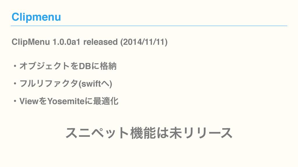 ClipMenu 1.0.0a1 released (2014/11/11) ɾΦϒδΣΫτΛ...