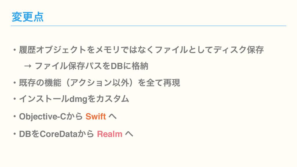 ɾཤྺΦϒδΣΫτΛϝϞϦͰͳ͘ϑΝΠϧͱͯ͠σΟεΫอଘ ɹ → ϑΝΠϧอଘύεΛDBʹ...
