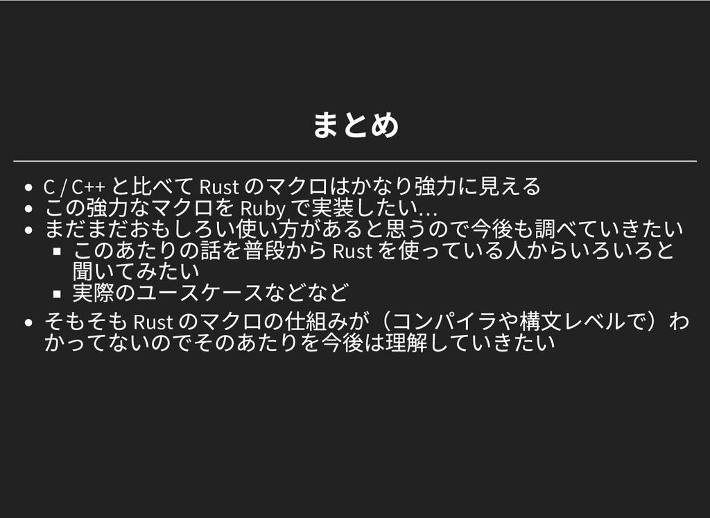 まとめ まとめ C / C++ と⽐べて Rust のマクロはかなり強⼒に⾒える この強⼒なマ...