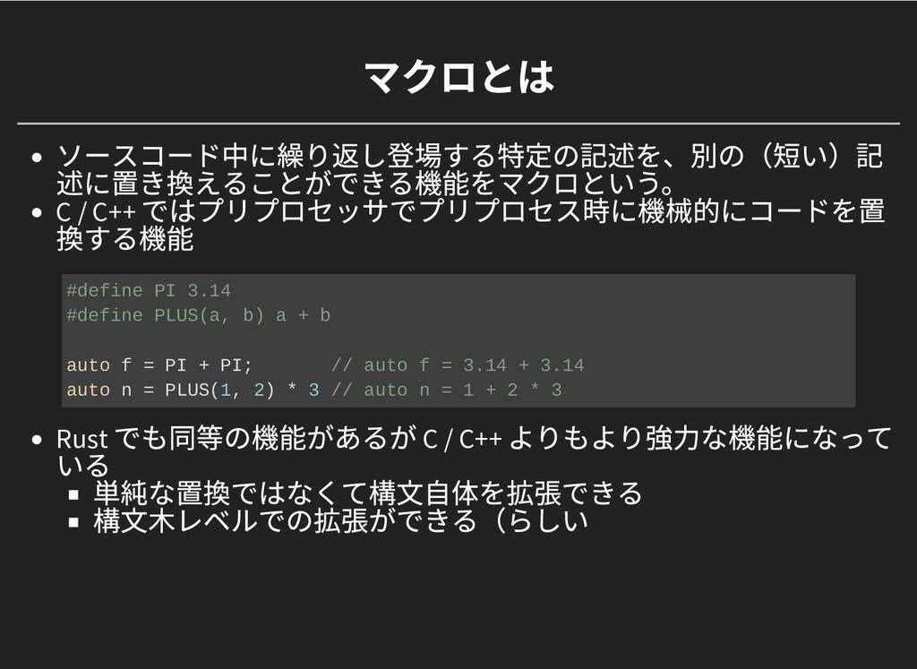 マクロとは マクロとは ソースコード中に繰り返し登場する特定の記述を、別の(短い)記 述に置き...