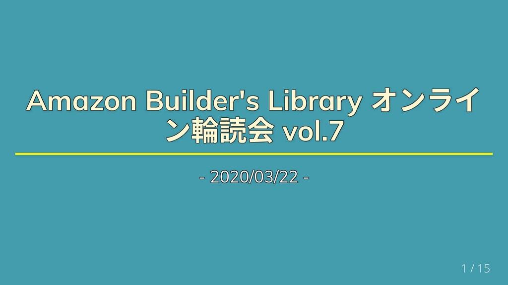 Amazon Builder's Library オンライ Amazon Builder's ...