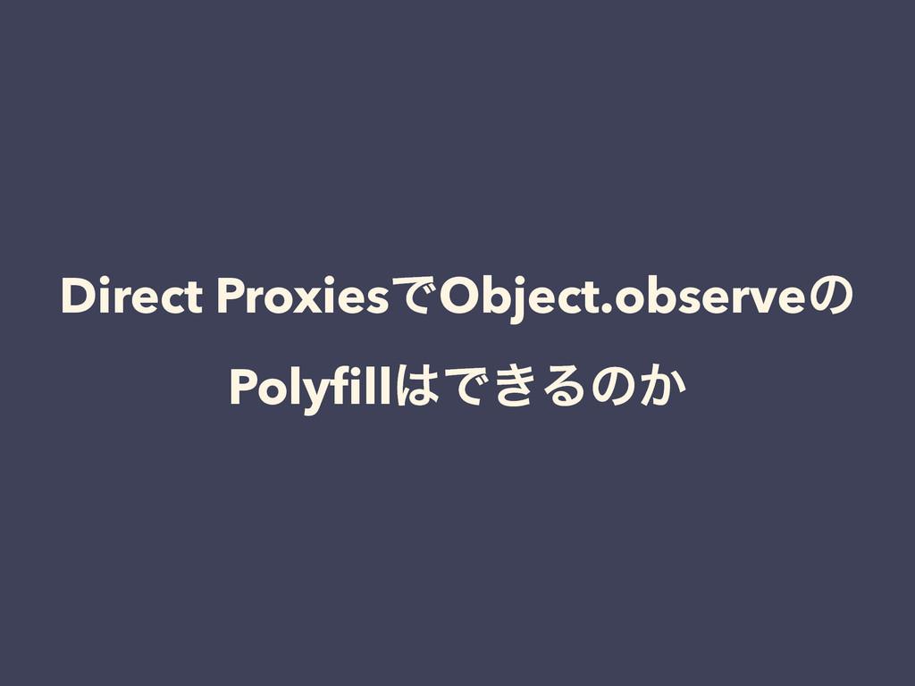 Direct ProxiesͰObject.observeͷ PolyfillͰ͖Δͷ͔