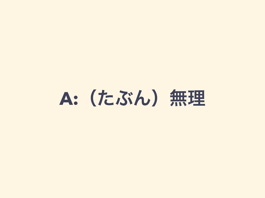 A:ʢͨͿΜʣແཧ