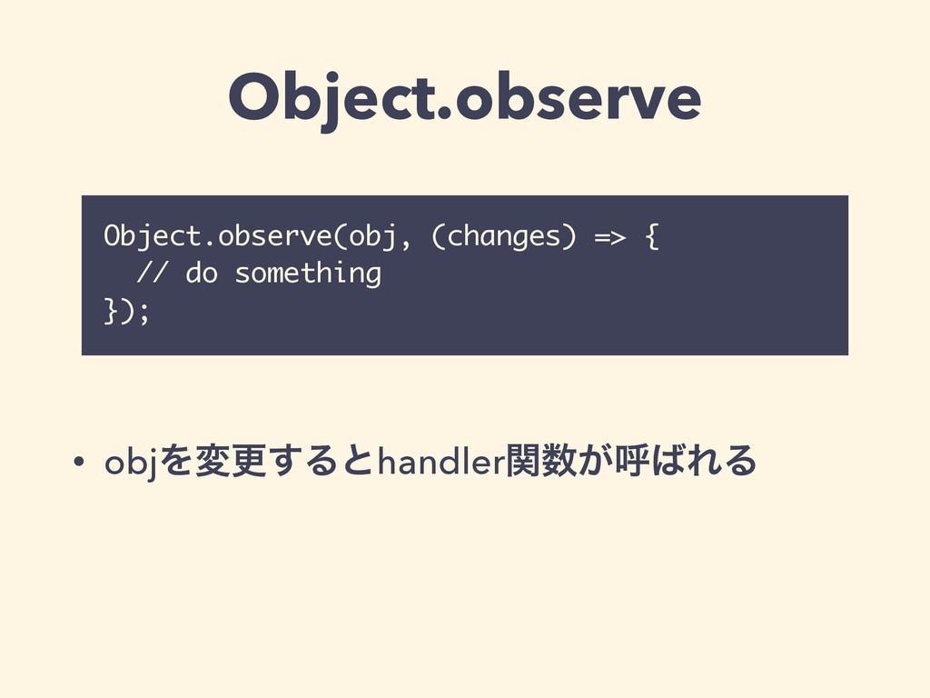 Object.observe Object.observe(obj, (changes) =>...