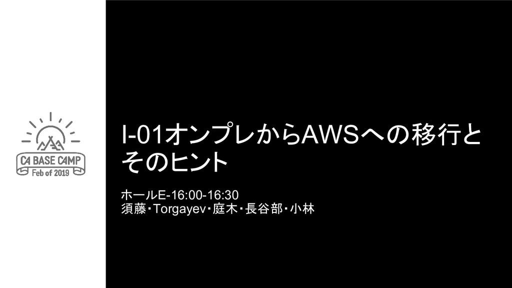 I-01オンプレからAWSへの移行と そのヒント ホールE-16:00-16:30 須藤・To...