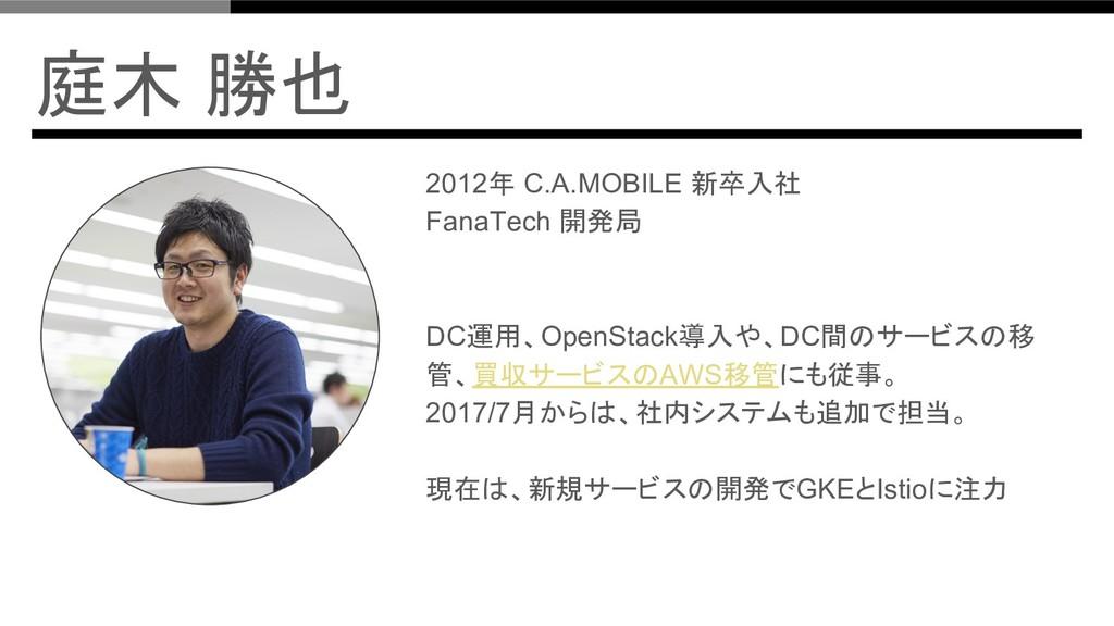 庭木 勝也 2012年 C.A.MOBILE 新卒入社 FanaTech 開発局 DC運用、O...