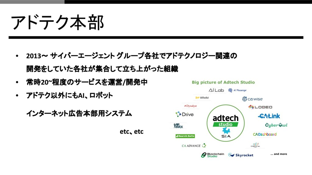 アドテク本部 • ~ サイバーエージェント グループ各社でアドテクノロジー関連の 開発をしてい...