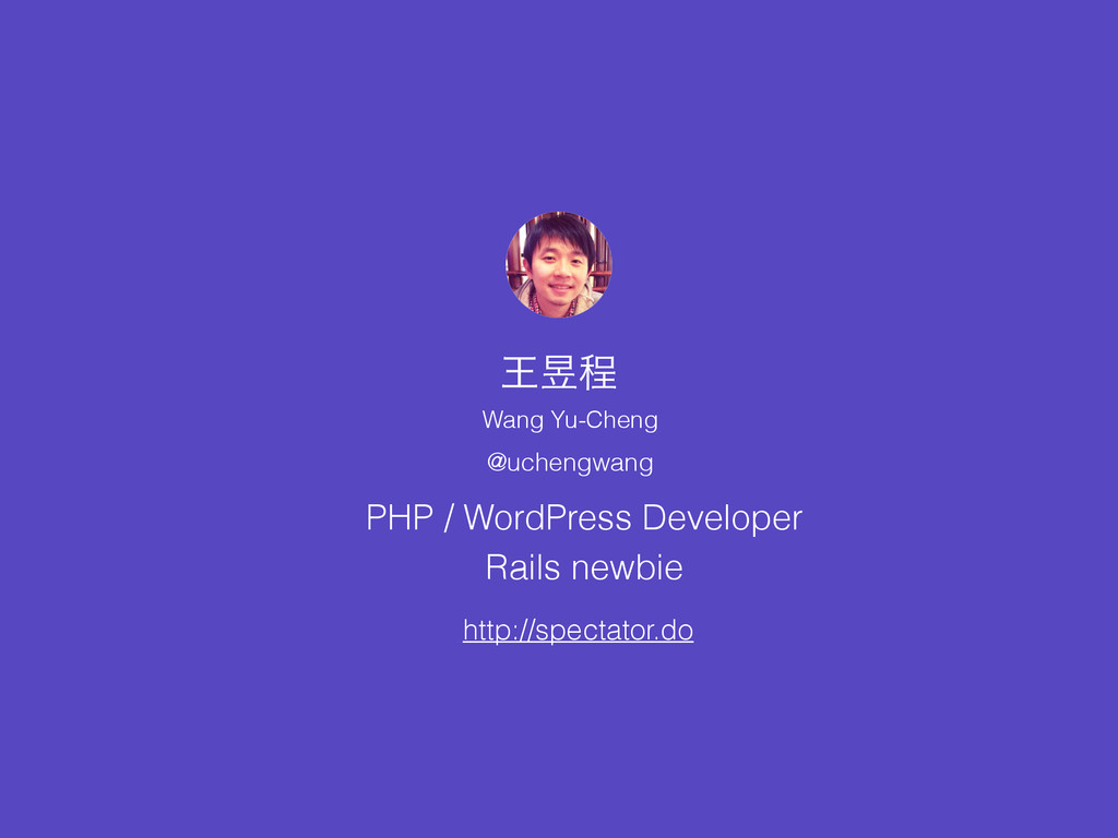 ! PHP / WordPress Developer Rails newbie @uchen...