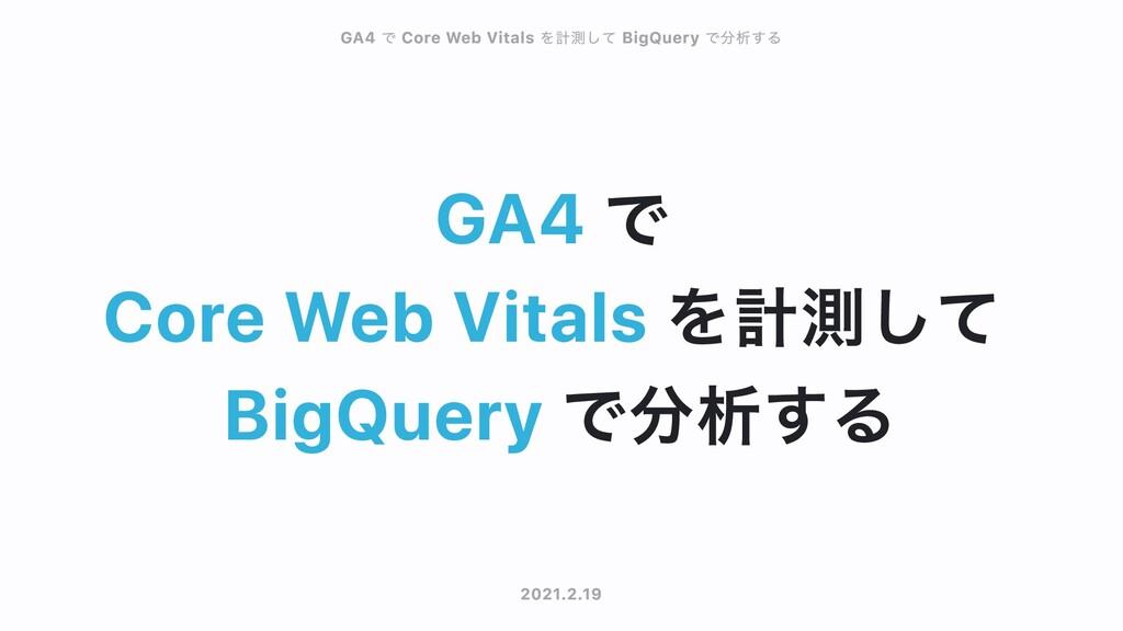 GA4 で Core Web Vitals を計測して BigQuery で分析する GA4 ...
